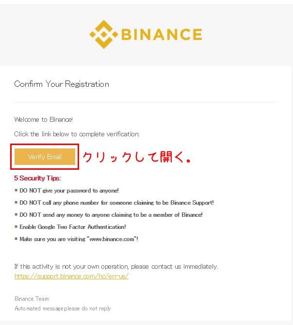 Binance確認メール