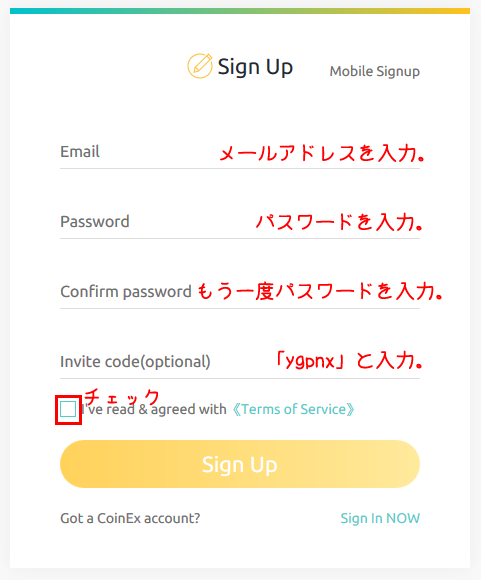 CoinEx登録