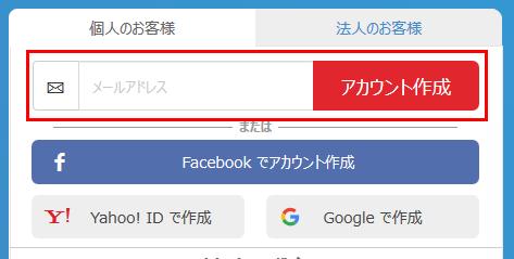 bitFlyer登録フォーム