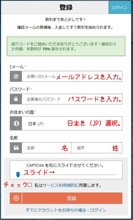 BitMEX登録フォーム