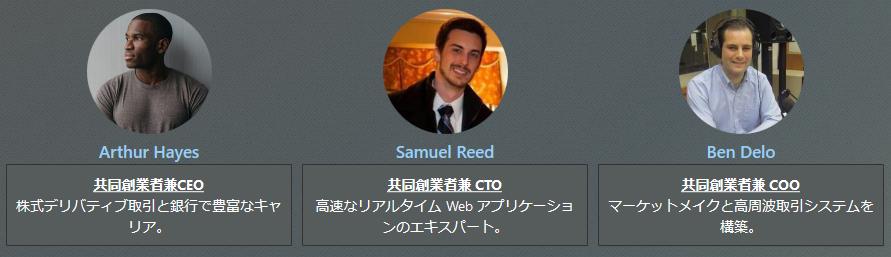 BitMEXのチーム