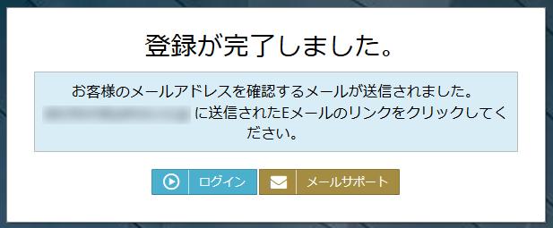 BitMEX仮登録完了