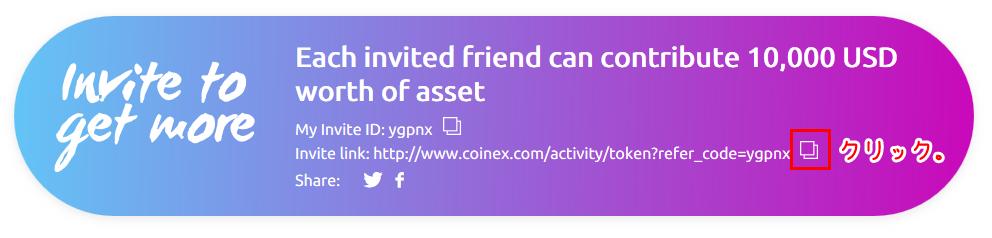CoinEx紹介URL