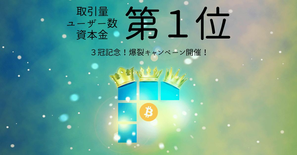bitFlyer日本最大