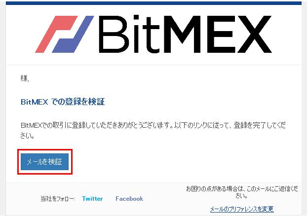 BitMEX確認メール