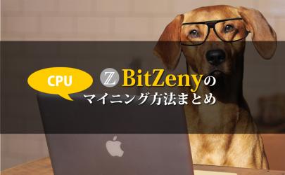 bitZenyマイニング