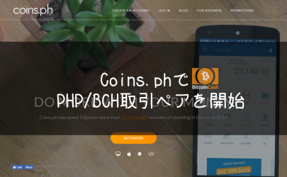 Coins.phでPHP/BCH取引ペアを開始
