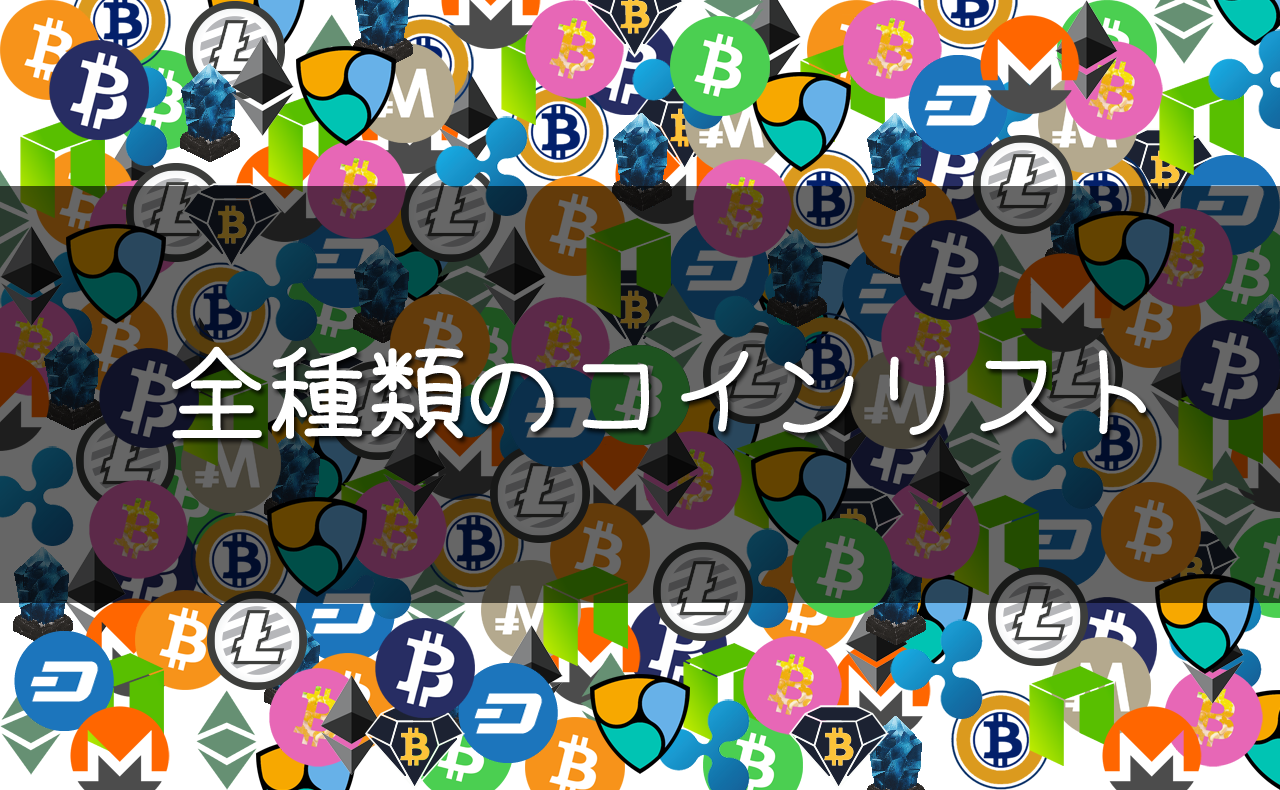 全種類のコインリスト