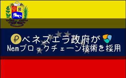ベネズエラ政府がNemブロックチェーン技術を採用