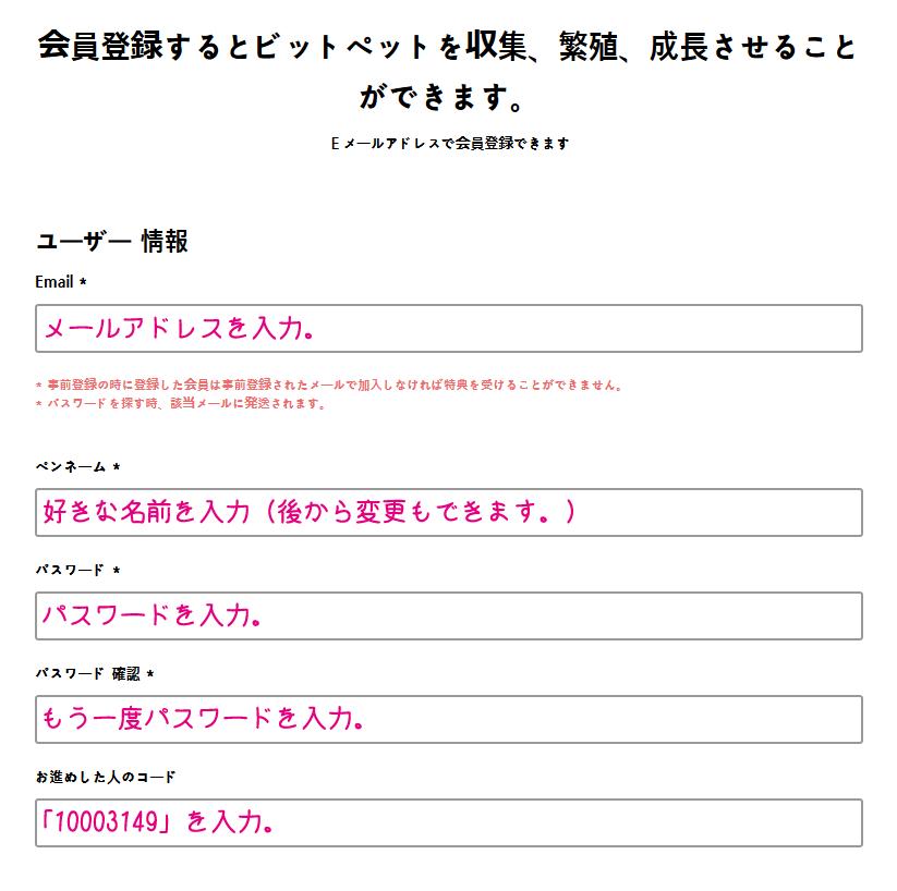 Bitpet(ビットペット)登録フォーム