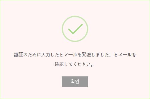Bitpet(ビットペット)仮登録