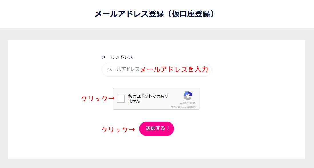 DMM Bitcoinメールアドレス登録