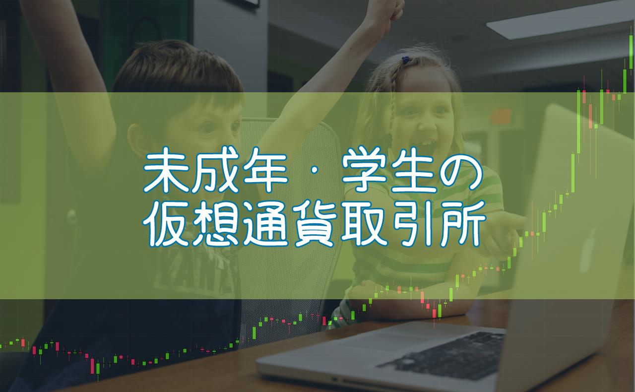 未成年でも仮想通貨の口座を開設できる取引所のまとめ